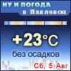Ну и погода в Павловске - Поминутный прогноз погоды